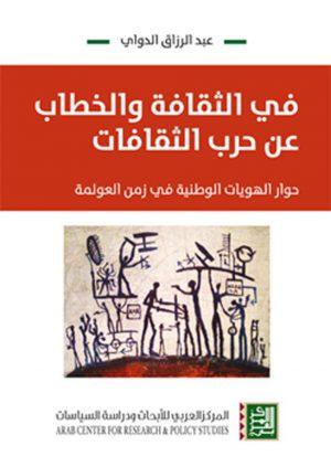 في الثقافة والخطاب عن حرب الثقافات