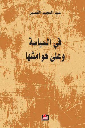 في السياسة وعلى هوامشها - عبد المجيد قصير