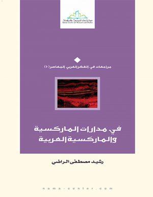 في مدارات الماركسية والماركسية العربية