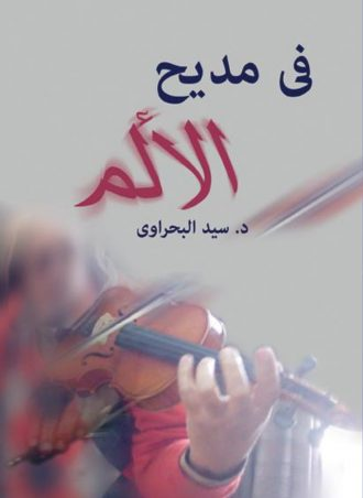 في مديح الألم - سيد البحراوي