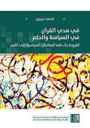 في هدي القرآن في السياسة والحكم: أطروحة بناء فقه المعاملات السياسية على القيم