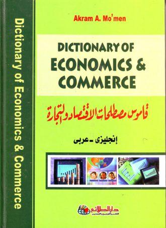 قاموس مصطلحات الاقتصاد والتجارة