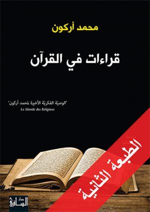 قراءات في القرآن - محمد أركون