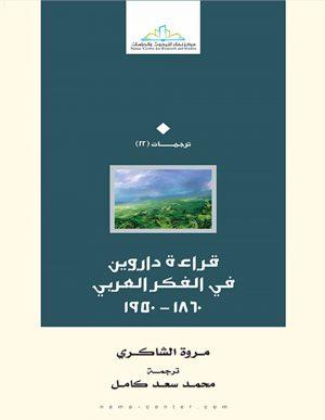 قراءة داروين في الفكر العربي 1860-1950