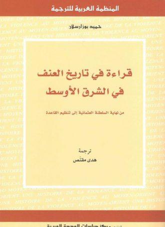 قراءة في تاريخ العنف في الشرق الأوسط من نهاية السلطنة العثمانية إلى تنظيم القاعدة