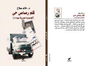 قلم رصاص حي - خالد صلاح
