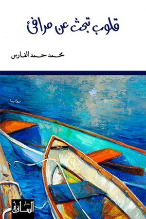 قلوب تبحث عن مرافئ - محمد الفارس