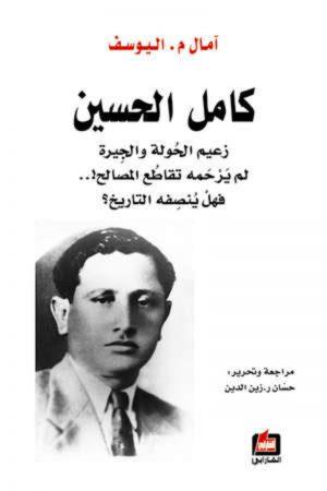كامل الحسين: زعيم الحولة والجيرة لم يرحمه تقاطع المصالح فهل ينصفه التاريخ؟
