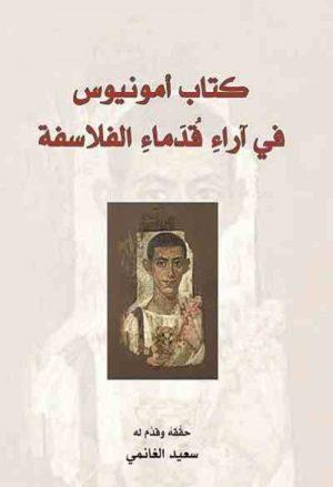 كتاب أمونيوس: في آراء قدماء الفلاسفة