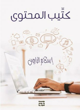 كتيب المحتوى - إسلام البارون