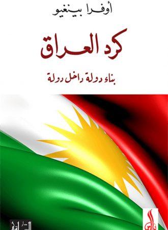 كرد العراق بناء دولة داخل دولة - أوفرا بينغيو