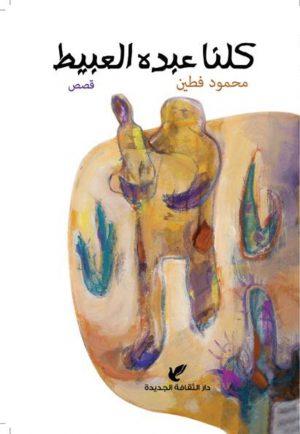 كلنا عبده العبيط - محمود فطين