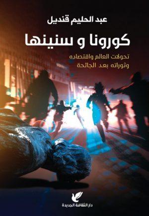 كورونا وسنينها - عبد الحليم قنديل
