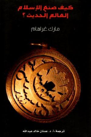 كيف صنع الإسلام العالم الحديث؟ - مارك غراهام