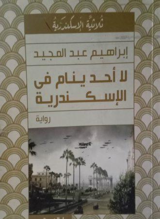 لا أحد ينام في الإسكندرية - إبراهيم عبد المجيد