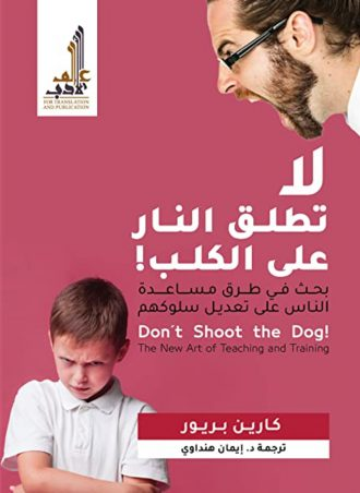 لا تطلق النار على الكلب - كارين بريور