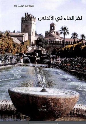 لغز الماء في الأندلس شريف عبد الرحمن جاه