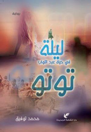 ليلة في حياة عبد التواب توتو - محمد توفيق