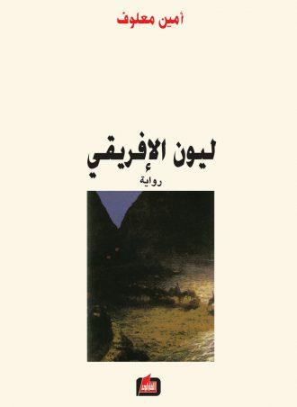 ليون الإفريقي - أمين معلوف