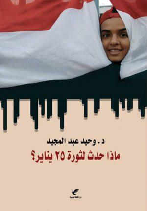 ماذا حدث لثورة 25 يناير؟ - وحيد عبد المجيد