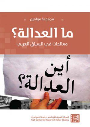 ما العدالة؟ معالجات في السياق العربي