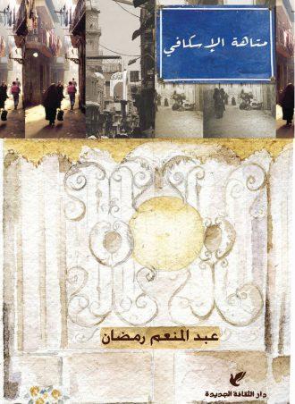 متاهة الإسكافي - عبد المنعم رمضان