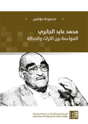 محمد عابد الجابري: المواءمة بين التراث والحداثة
