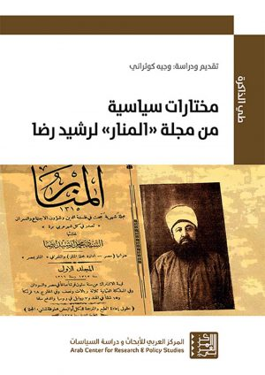 """مختارات سياسية من مجلة """"المنار"""" لرشيد رضا"""