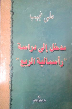 مدخل إلى دراسة رأسمالية الريع - علي نجيب