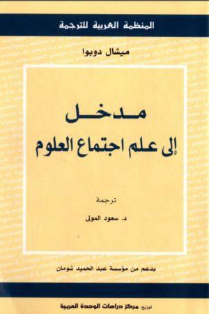 مدخل إلى علم اجتماع العلوم - ميشال دوبوا
