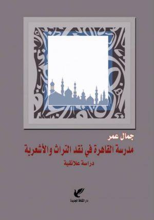 مدرسة القاهرة في نقد التراث والأشعرية - جمال عمر