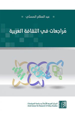 مراجعات في الثقافة العربية