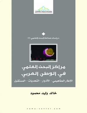 مراكز البحث العلمي في الوطن العربي
