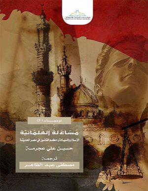 مساءلة العلمانية الإسلام والسيادة وحكم القانون في مصر الحديثة