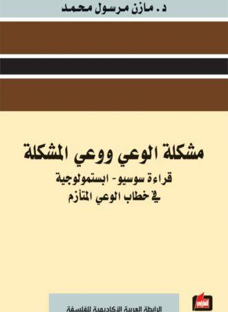 مشكلة الوعي ووعي المشكلة - مازن مرسول محمد