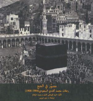 مصور في الحج - رحلات محمد أفندي السعودي