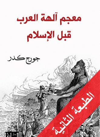 معجم آلهة العرب قبل الإسلام - جورج كدر