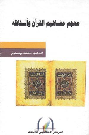 معجم مفاهيم القرآن وألفاظه - محمد بيستوني