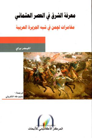 معرفة الشرق في العصر العثماني - الميجر براي