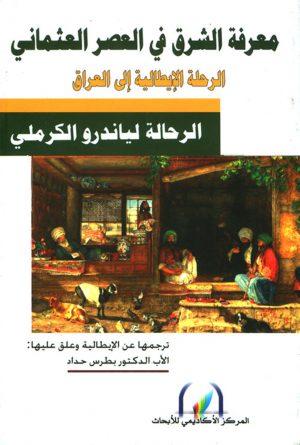 معرفه الشرق في العصر العثماني - الرحلة الإيطالية إلى العراق