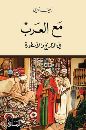 مع العرب في التاريخ والأسطورة - رئيف خوري