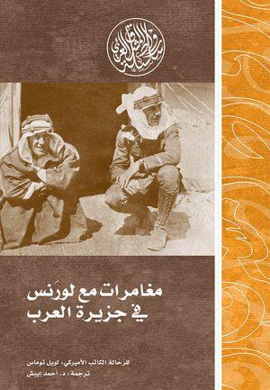 مغامرات مع لورنس في جزيرة العرب