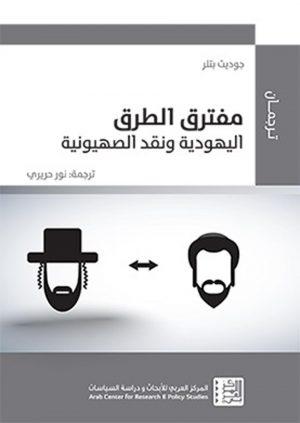 مفترق الطرق: اليهودية ونقد الصهيونية - جوديث بتلر
