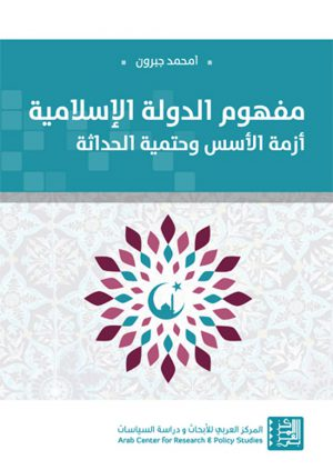 مفهوم الدولة الاسلامية - أحمد جبرون