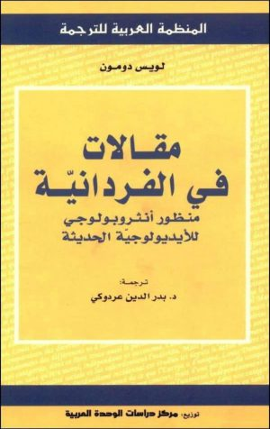 مقالات في الفردانية: منظور أنثروبولوجي للأيديولوجية الحديثة