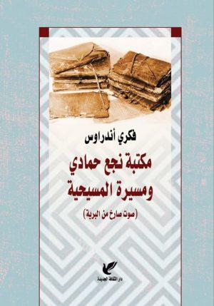 مكتبة نجع حمادي ومسيرة المسيحية - فكري أندراوس