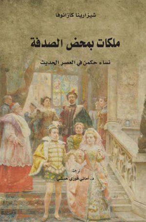 ملكات بمحض الصدفة - شيزارنيا كازانوفا
