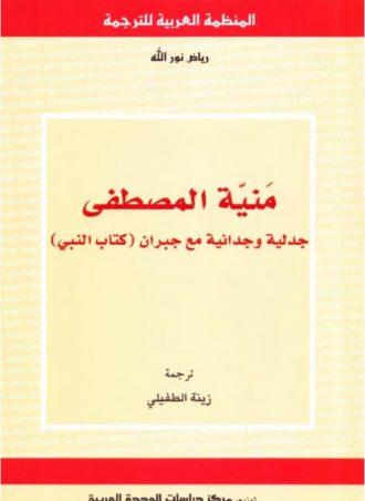 منية المصطفى: جدلية وجدانية مع جبران - كتاب النبي - رياض نور الله