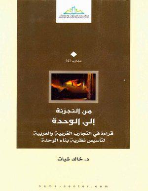 من التجزئة إلى الوحدة - قراءة في التجارب الغربية والعربية
