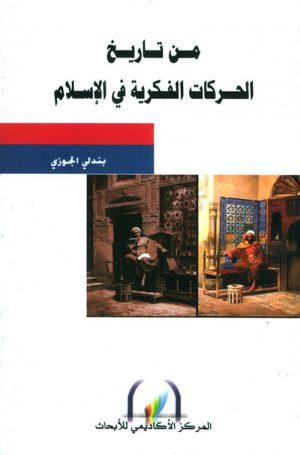 من تاريخ الحركات الفكرية في الإسلام - بندلي الجوزي